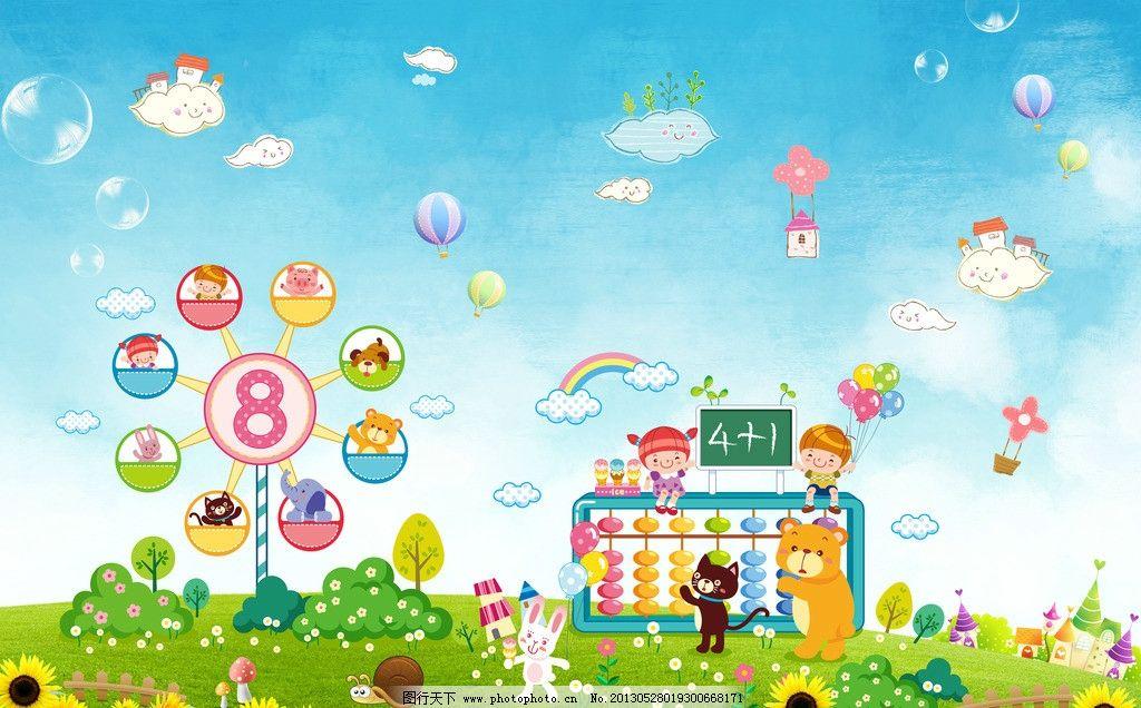儿童乐园墙面 游乐园 游乐场 儿童节 动物 孩子 城堡 可爱 卡通 白云