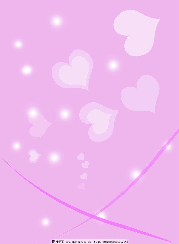 粉色底图 粉色 底图 背景 设计 爱心 背景底纹 底纹边框 300dpi jpg