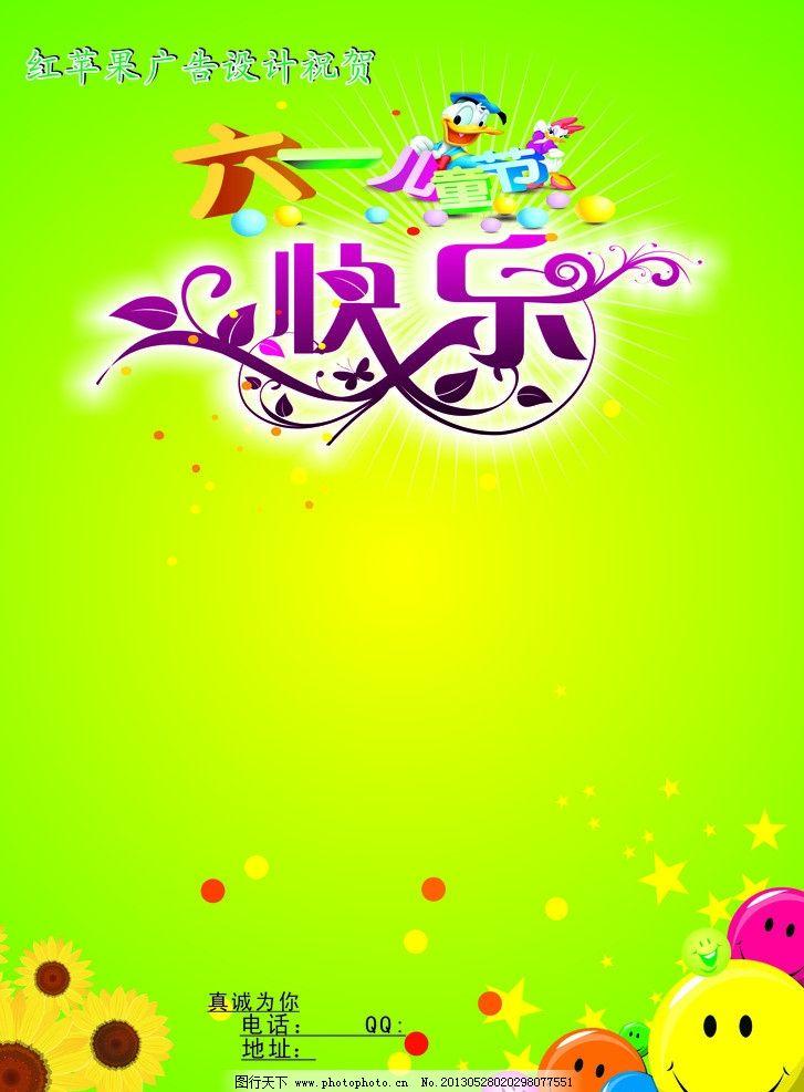 快乐 米奇 向日葵 笑脸 儿童节背景 素材 底纹背景 底纹边框 矢量 cdr