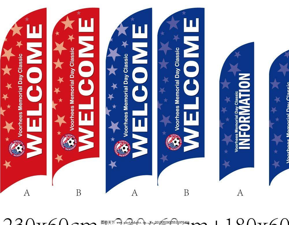 旗帜 刀旗 足球 足球旗帜 外国旗帜 生活百科 生活用品 矢量 ai