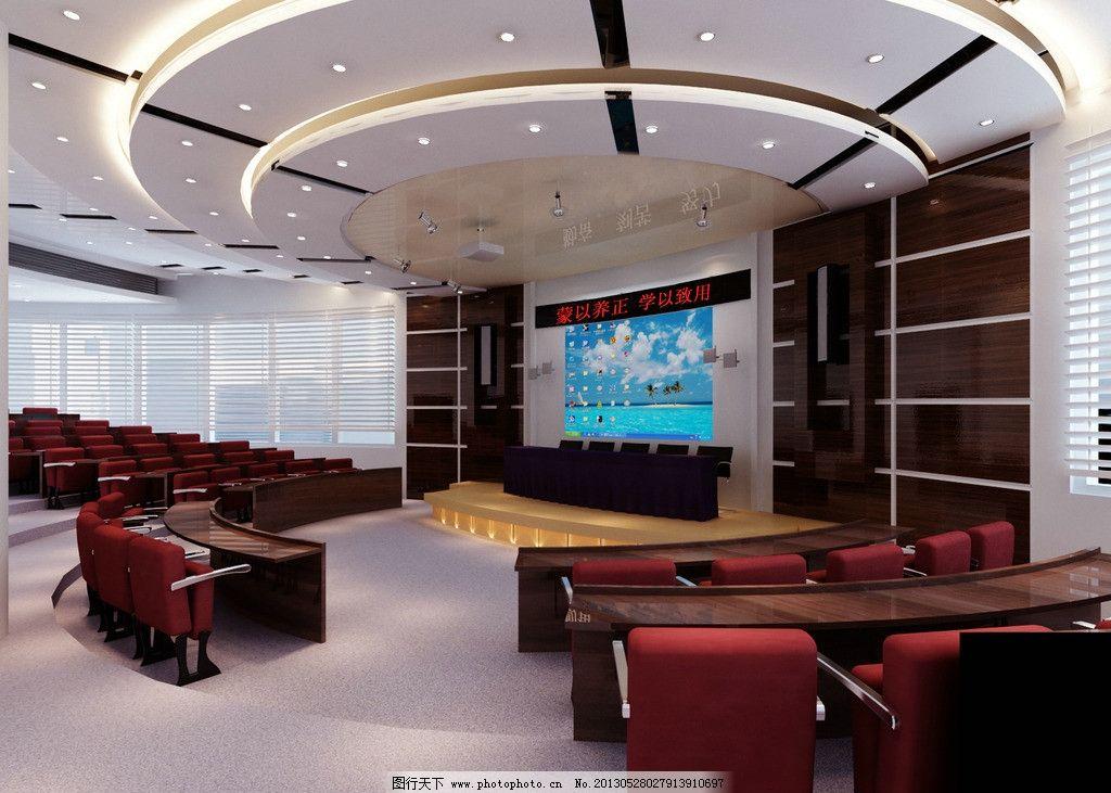 大会议室效果图 大气 原创 弧形 圆形建筑 阶梯 室内设计 环境设计