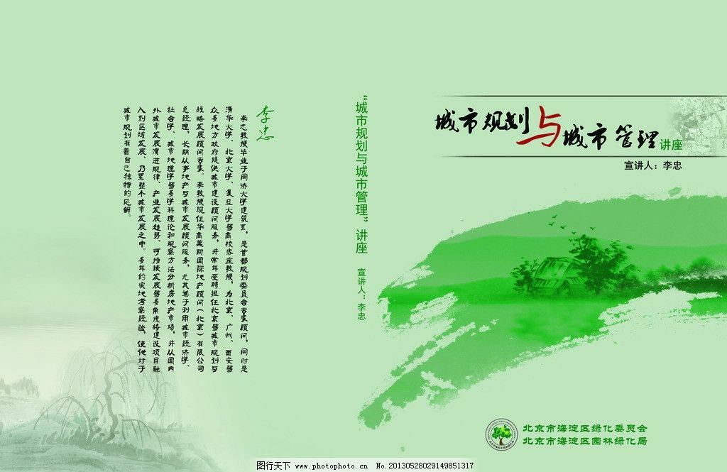 dvd盒封面设计图片