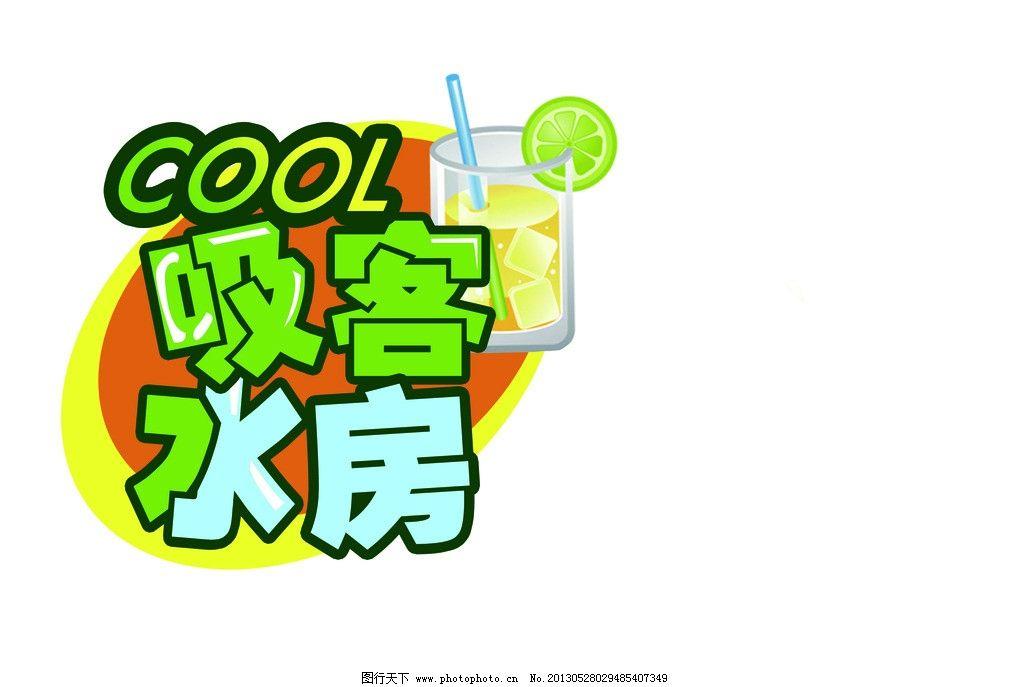 水吧logo设计图片图片