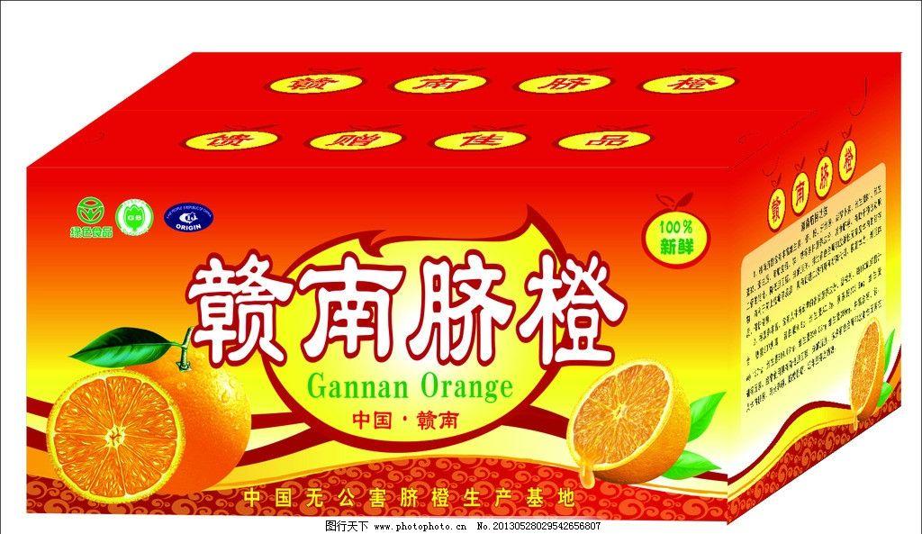 脐橙箱平面图 赣南脐橙 新鲜 纸箱 脐橙包装 成长在线 广告设计
