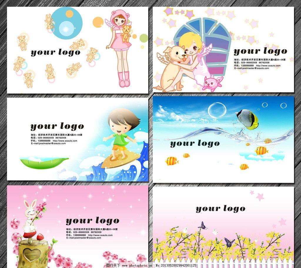 设计图库 广告设计 名片卡片  亲子名片 幼儿园名片 卡通名片 插画