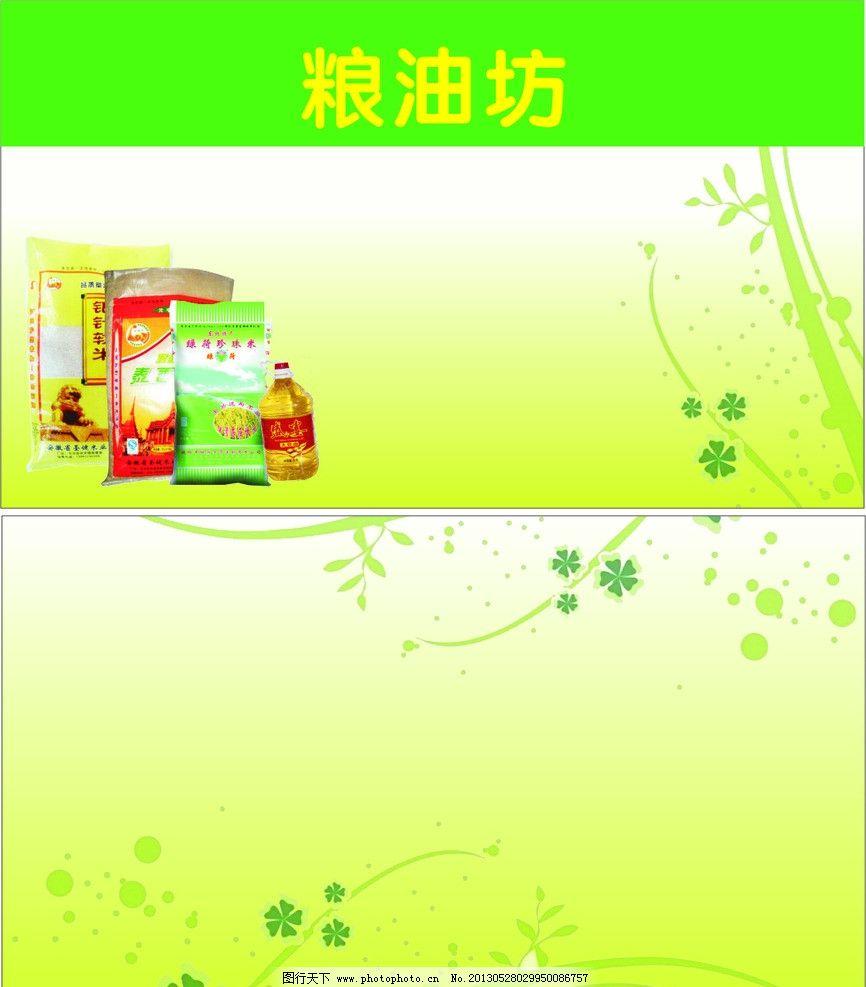 名片 绿色名片 粮油名片 粮油坊 大米油名片 名片卡片 广告设计 矢量
