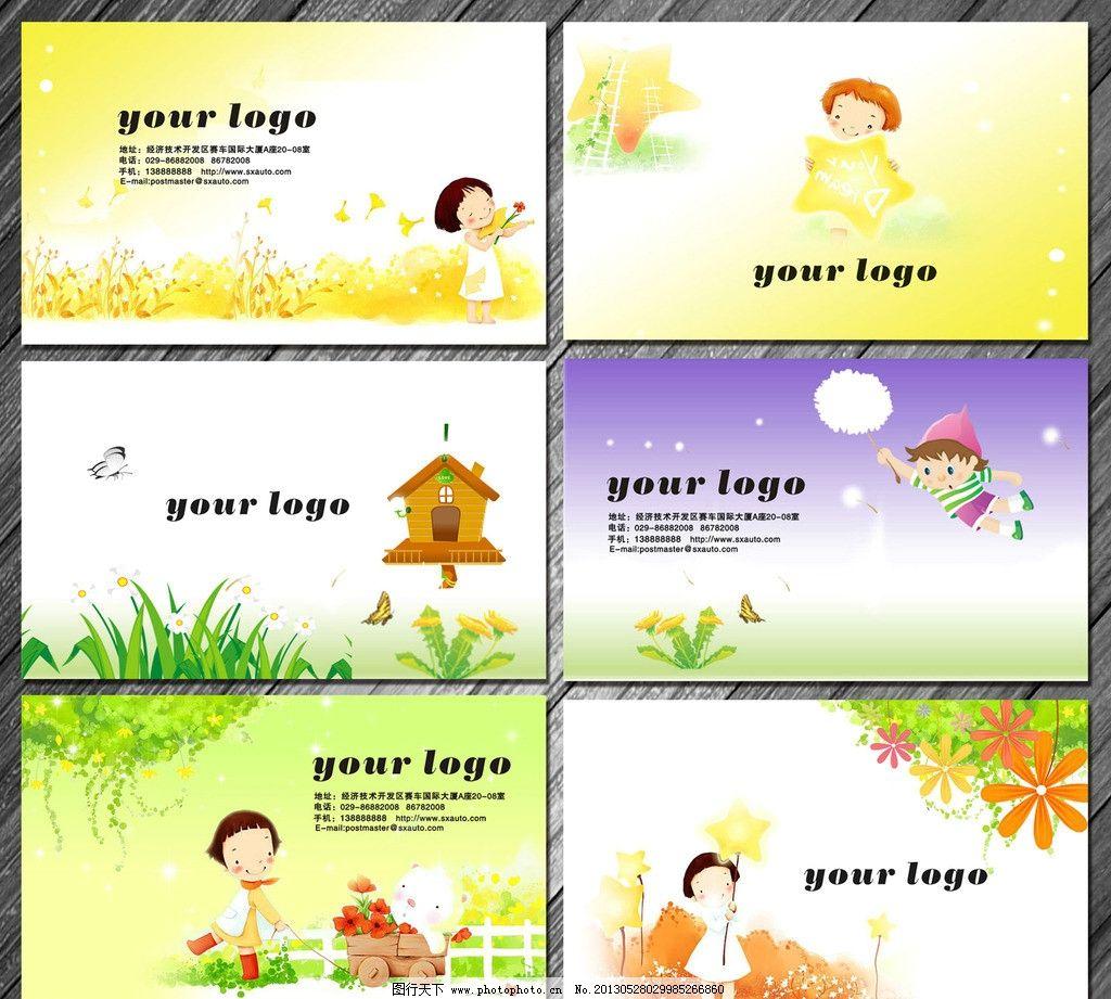 儿童名片 幼儿园名片 卡通名片 插画名片 卡通人物 儿童 儿童服装