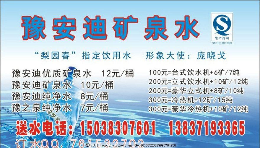 桶装水矿泉水送水名片图片
