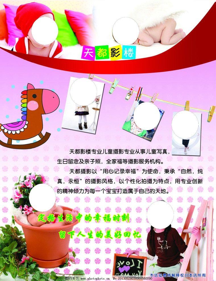 影楼宣传 影楼 儿童 影楼宣单 儿童宣单 六一活动 海报设计 广告设计
