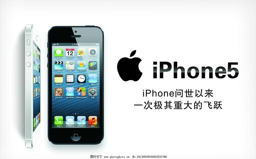 iphone5 海报 苹果5海报 iphone5海报 苹果手机海报 手机海报 苹果