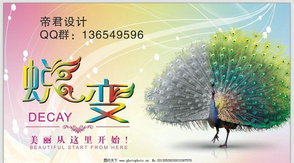 蜕变 美发 美容 孔雀 时尚 唯美 海报 海报设计 广告设计 矢量 cdr