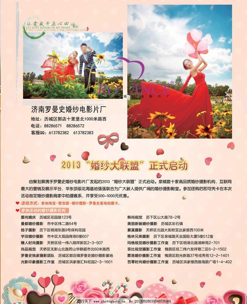 婚纱摄影宣传海报图片