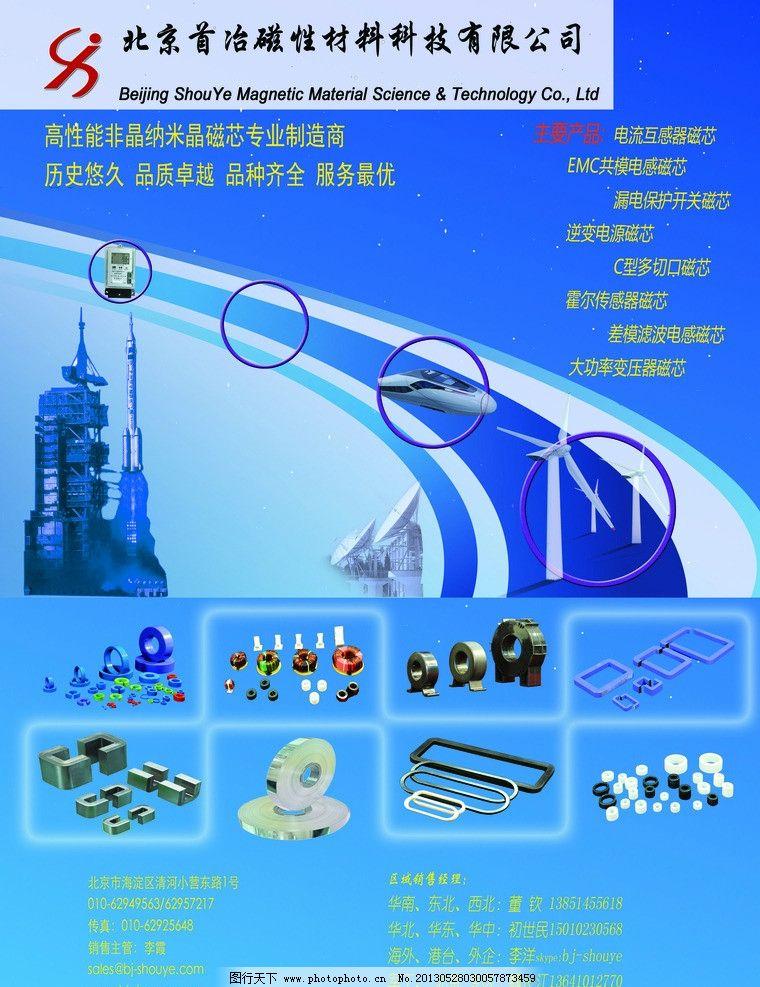 专业铁芯制造厂 首冶 铁芯 磁芯 航天 光伏逆变器 非晶 纳米晶 海报