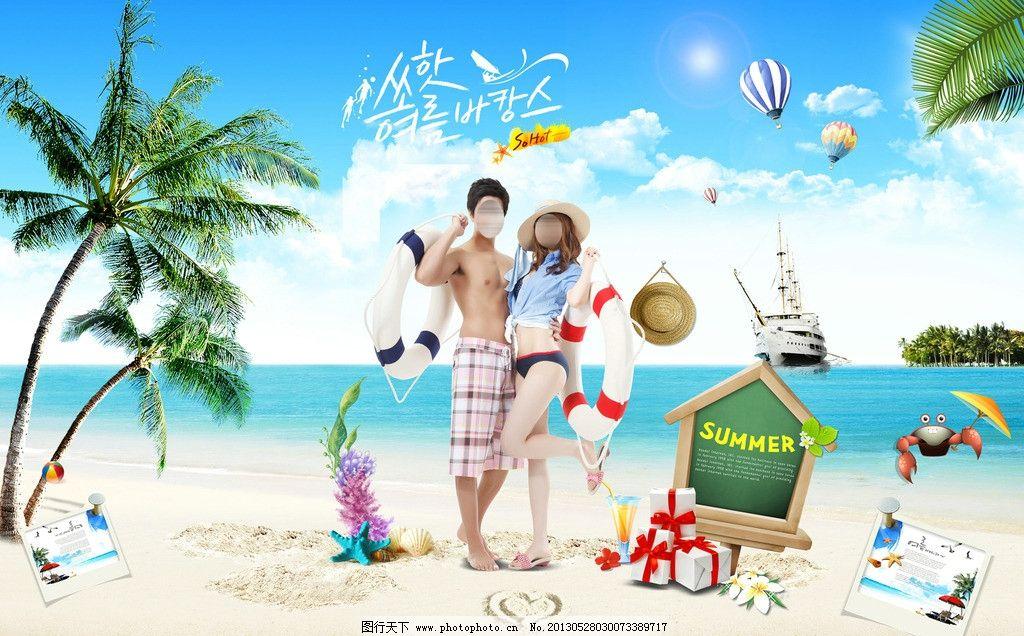 设计图库 动漫卡通 卡通动物  夏日沙滩 夏日 沙滩 海滩 海水 椰树