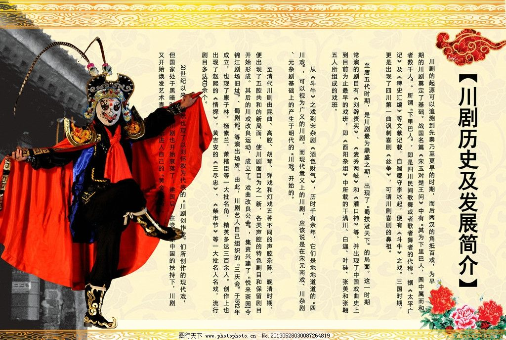 川剧历史及发展 变脸 花边 红花 古房 屋檐 红袍 海报设计 广告设计模板