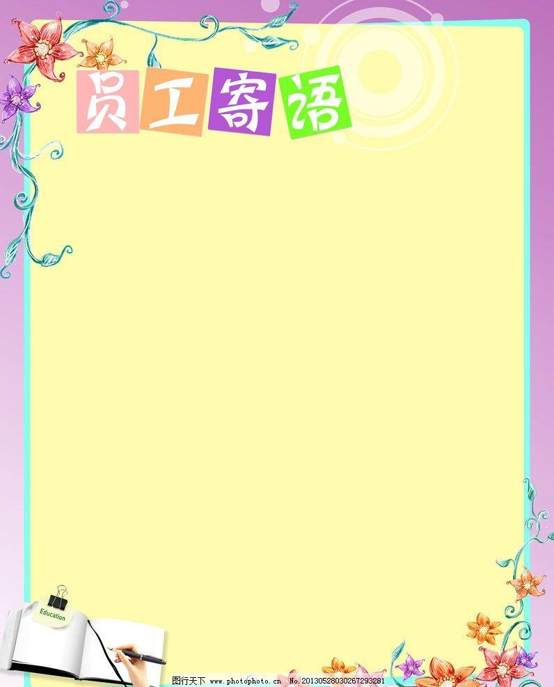 员工寄语 书本 花边 边框 展板模板 广告设计模板 源文件 180dpi tif图片