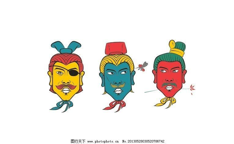 卡通小人 卡通系列小人 黄绿红三色系列卡通 古代小人 站立独眼龙古代