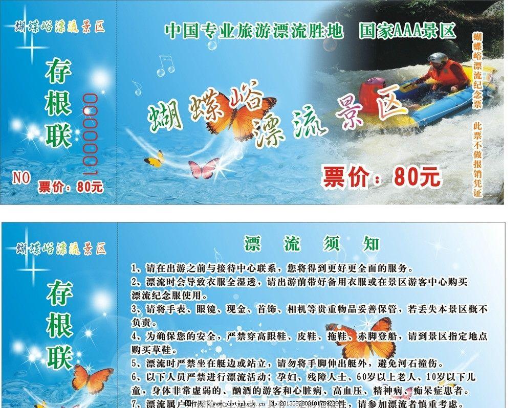 漂流门票 宣传单 蝴蝶 其他设计 广告设计 矢量