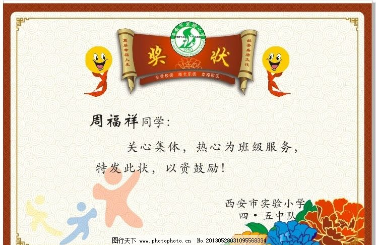 奖状 奖 小学生奖状 中学生奖装 小学 幼儿园奖状 其他设计 广告设计