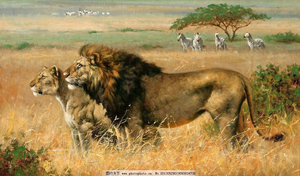 非洲狮子 美术 油画 动物画 草原 狮子 公狮 母狮 斑马 野草 树木