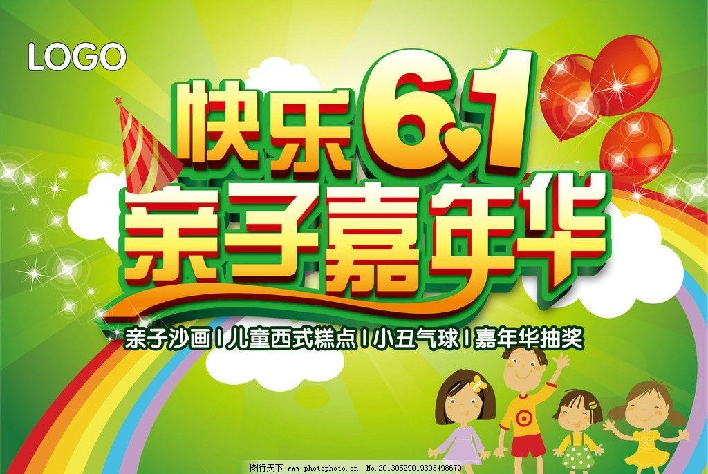 六一儿童节 儿童节 六一 61 61儿童节 儿童 快乐61 亲子 亲子嘉年华