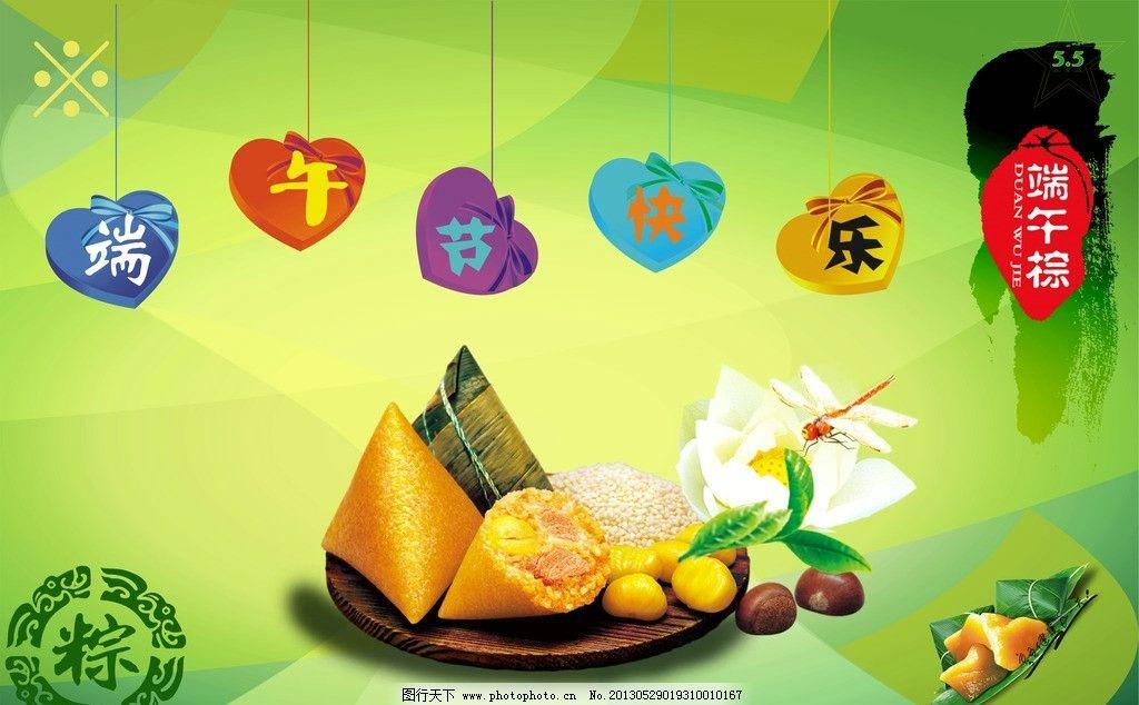 端午节 粽子 节日快乐 粽叶 端午背景 端午节 节日素材 矢量 cdr