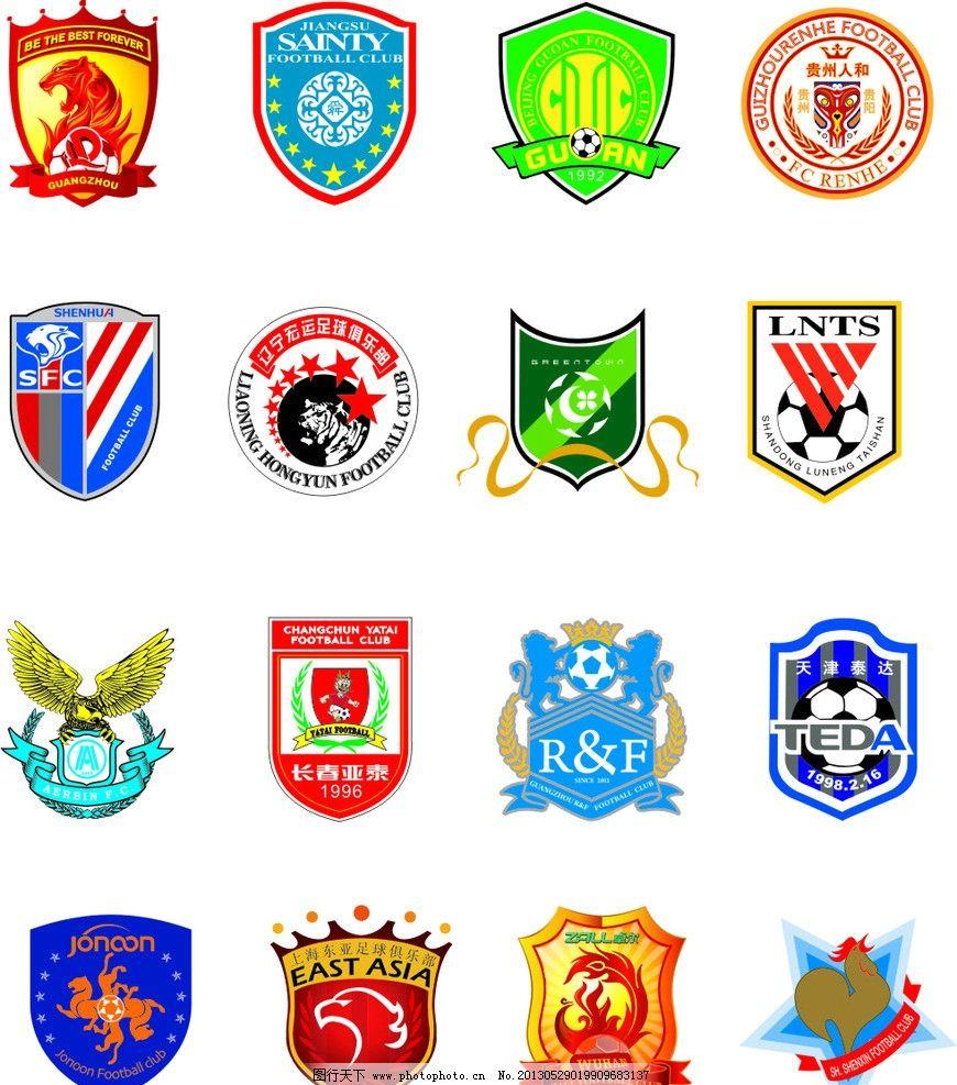 中超logo 中超 标志 足球 体育 logo 企业logo标志 标识标志图标 矢量