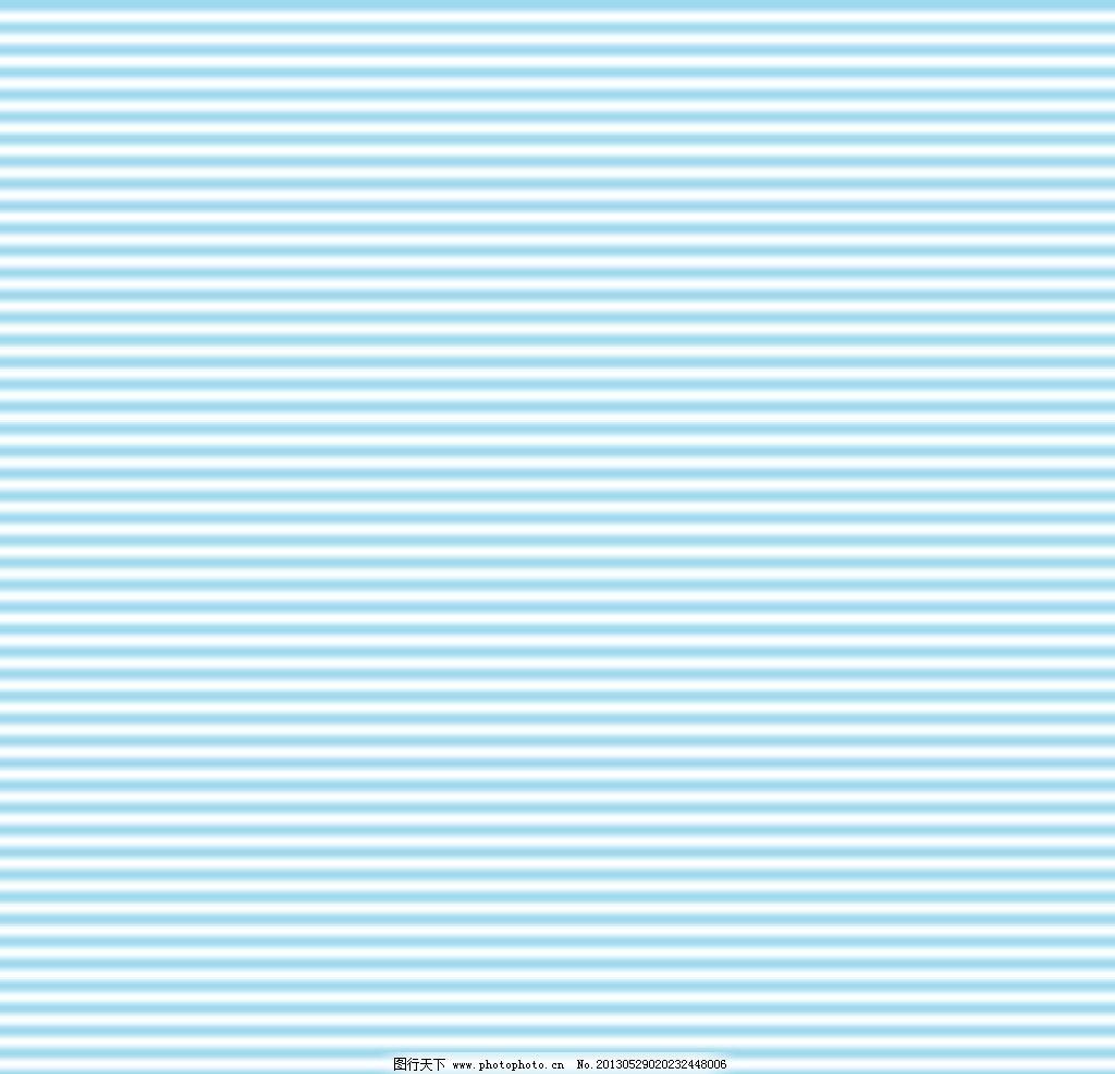条纹平铺 条纹 条纹背景 背景 淡蓝色条纹 背景底纹 底纹边框 设计