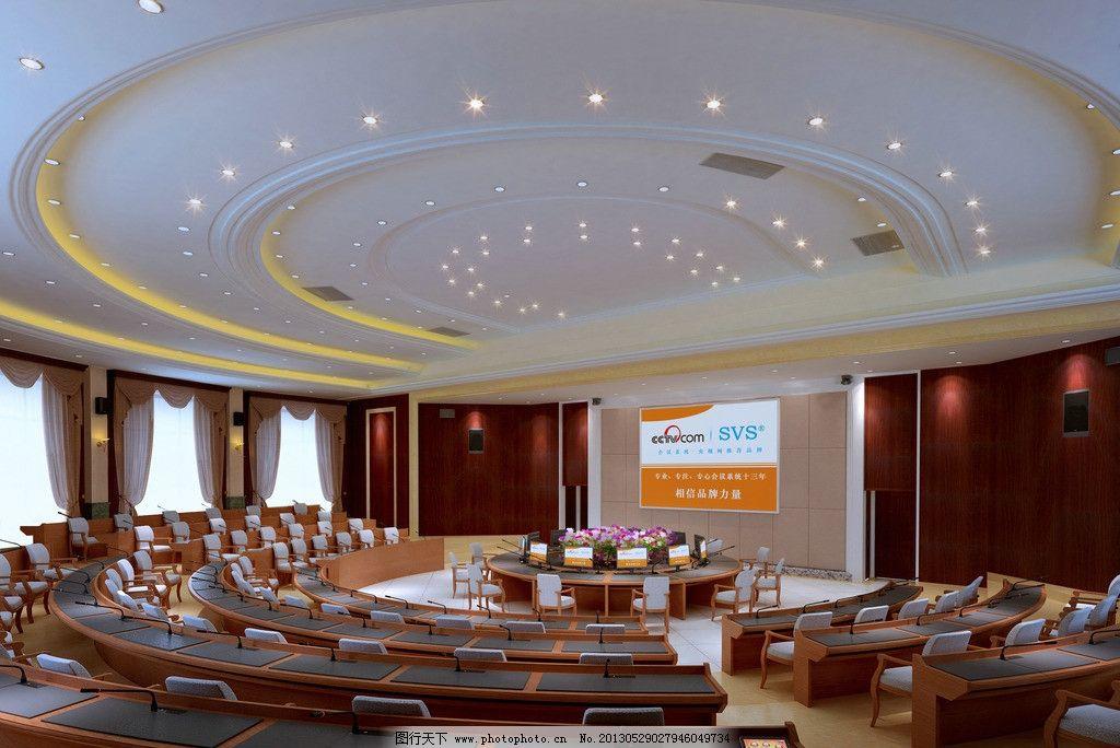 大型圆桌会议室效果图图片图片