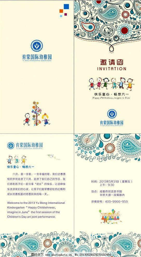 邀请函 幼儿园邀请函 儿童节邀请函 卡片 儿童节卡片 六一儿童节邀请