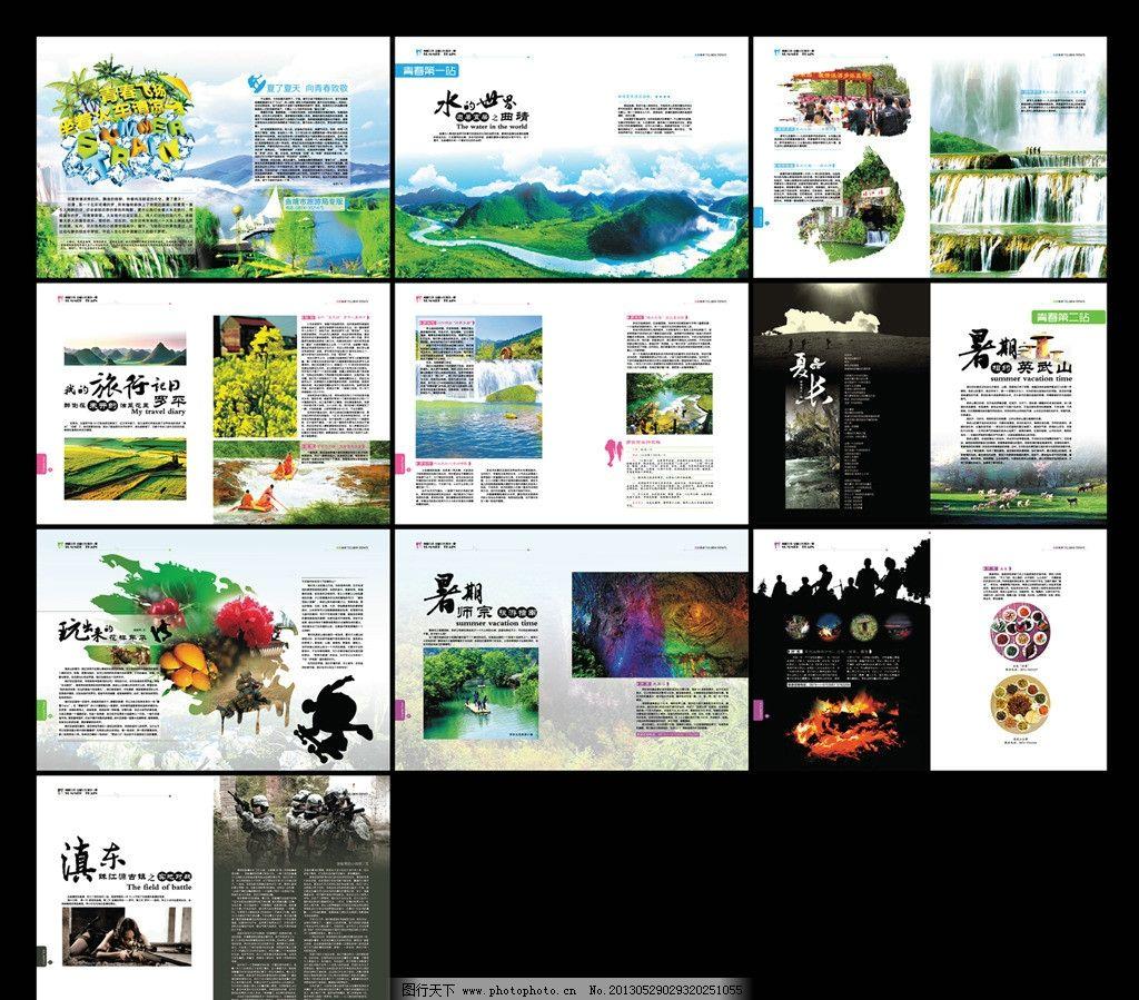 旅游杂志画册图片_画册设计_广告设计_图行天下图库