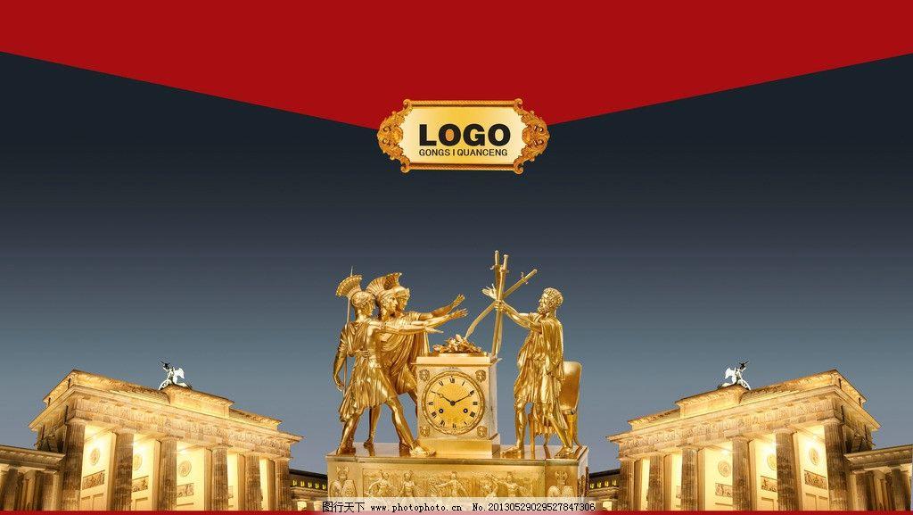 欧式雕塑 武士 钟表 雕塑 欧式建筑 欧式边框 房地产广告 广告设计