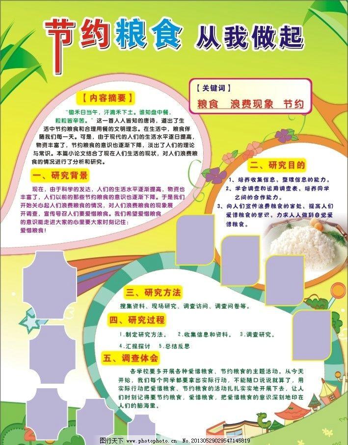 爱惜粮食展板 绿色 草地 模块 学校 花 米饭 造型 宣传海报 广告设计