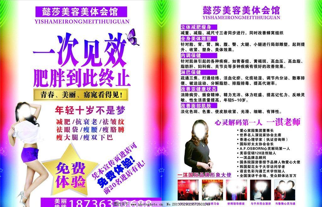 瘦身海报 瘦身dm 美容院瘦身 美容院减肥 减肥彩页      广告设计