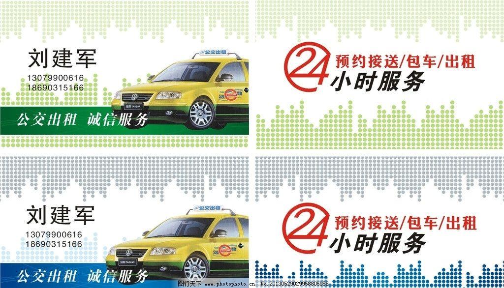出租车 名片 出租车联系卡 出租车卡片 包车 名片卡片 广告设计 矢量