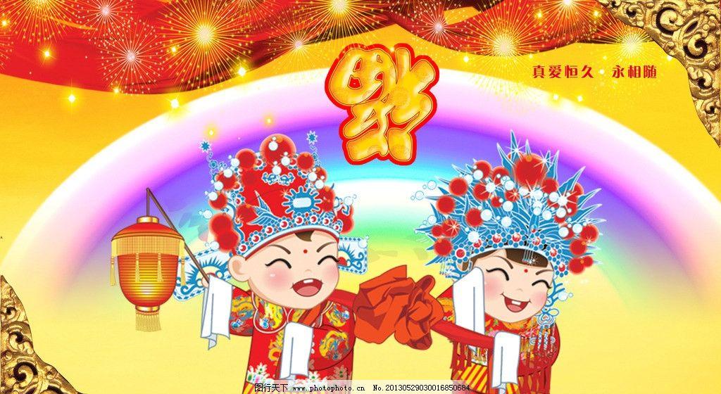 中式婚礼卡通人物_卡通头像_新世界头像网