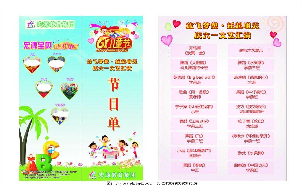 幼儿园节目单 节目单 六一节目单 幼儿园 国际幼儿园 晚会节目单 蓝天