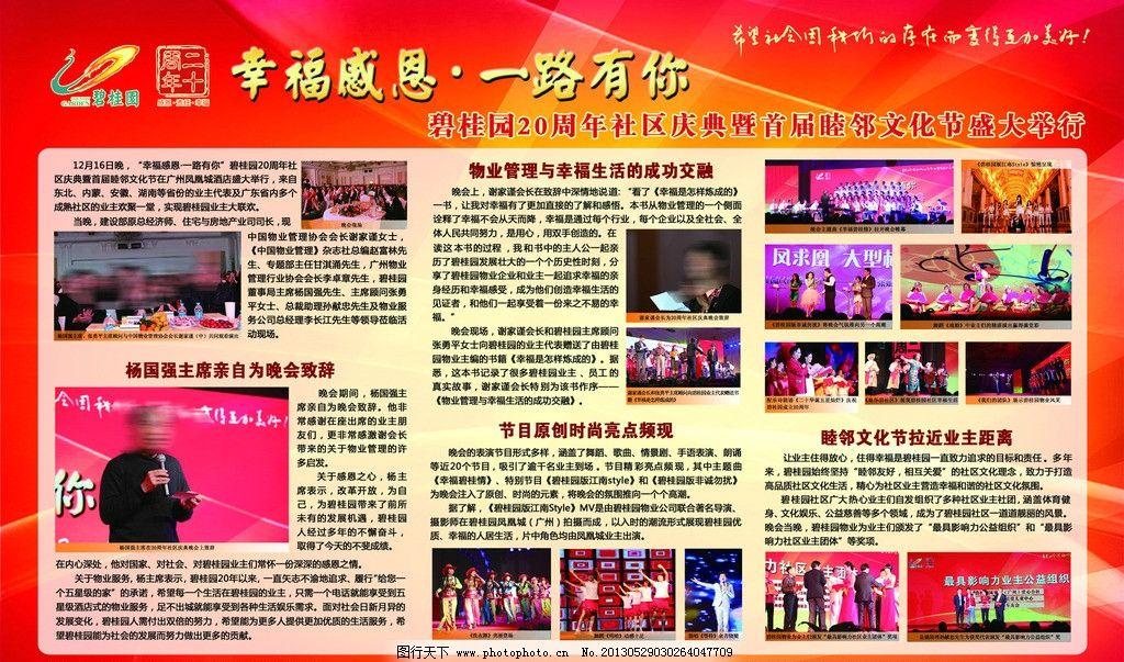 碧桂园宣传海报 宣传海报 碧桂园 20周年 庆典 展板 广州碧桂园 展板