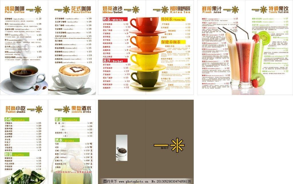 咖啡厅菜单 酒水 饮品 矢量