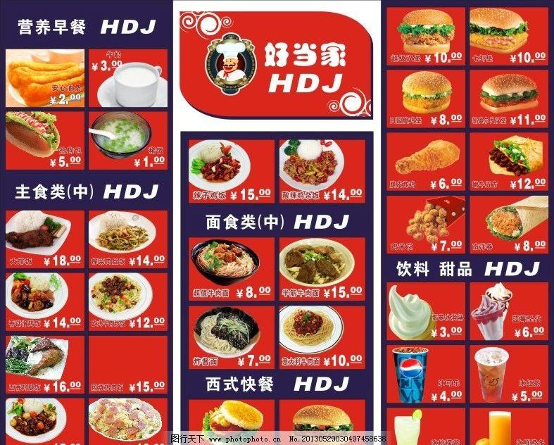 快餐店宣传 快餐 点菜单 快餐店海报 快餐店价目表 汉堡 菜单菜谱