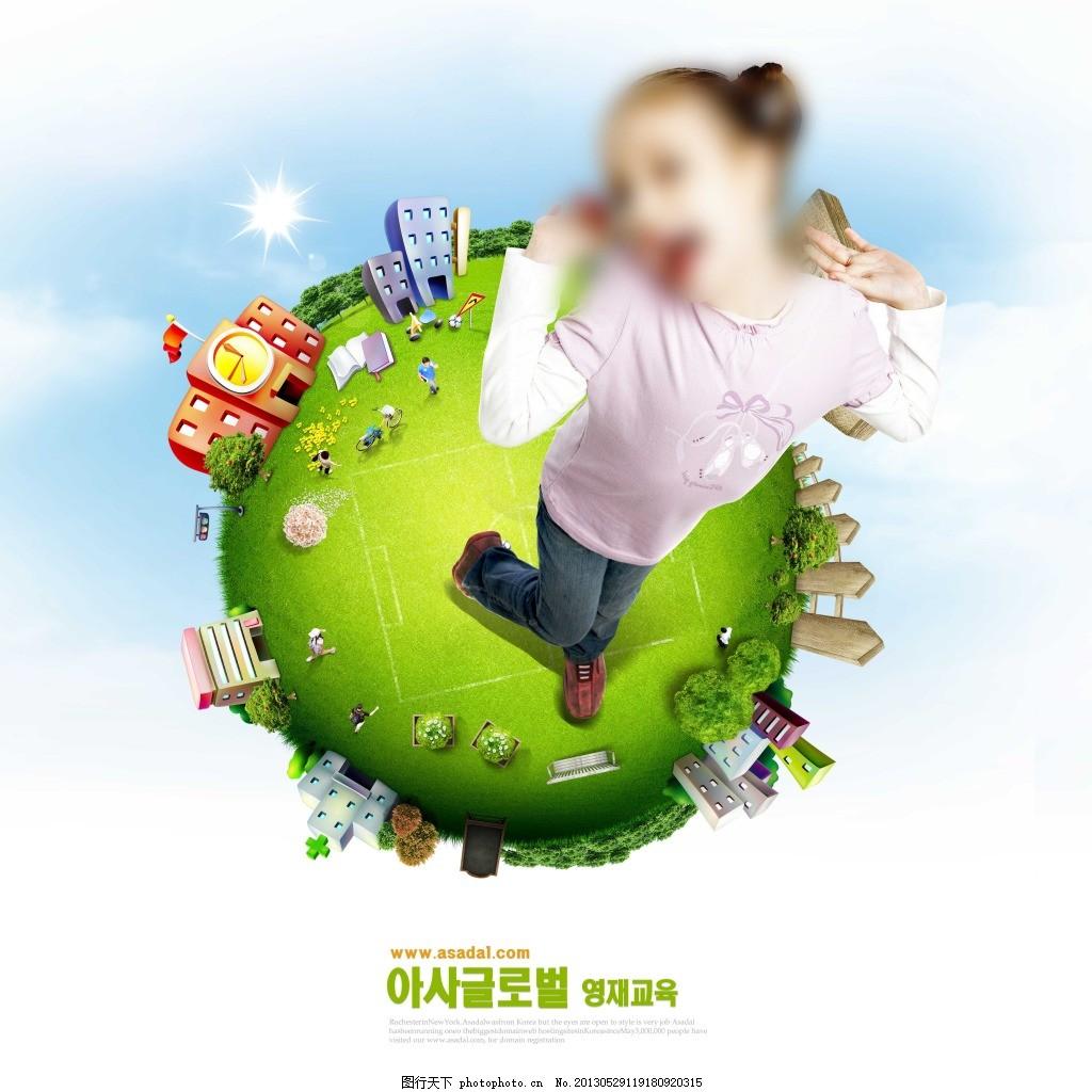 地球上的小女孩 绿色地球 可爱外国小女孩 韩国文字