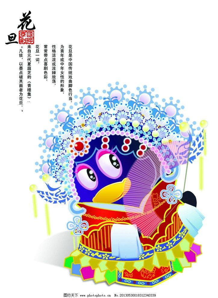 京剧图片_动漫人物_动漫卡通_图行天下图库