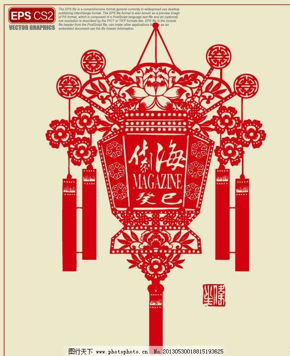 灯笼剪纸 矢量灯笼 宫灯矢量图 剪纸艺术