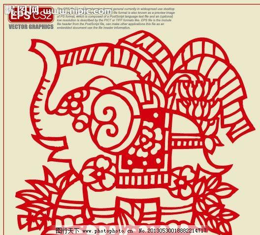 大象剪纸 剪纸 剪纸艺术