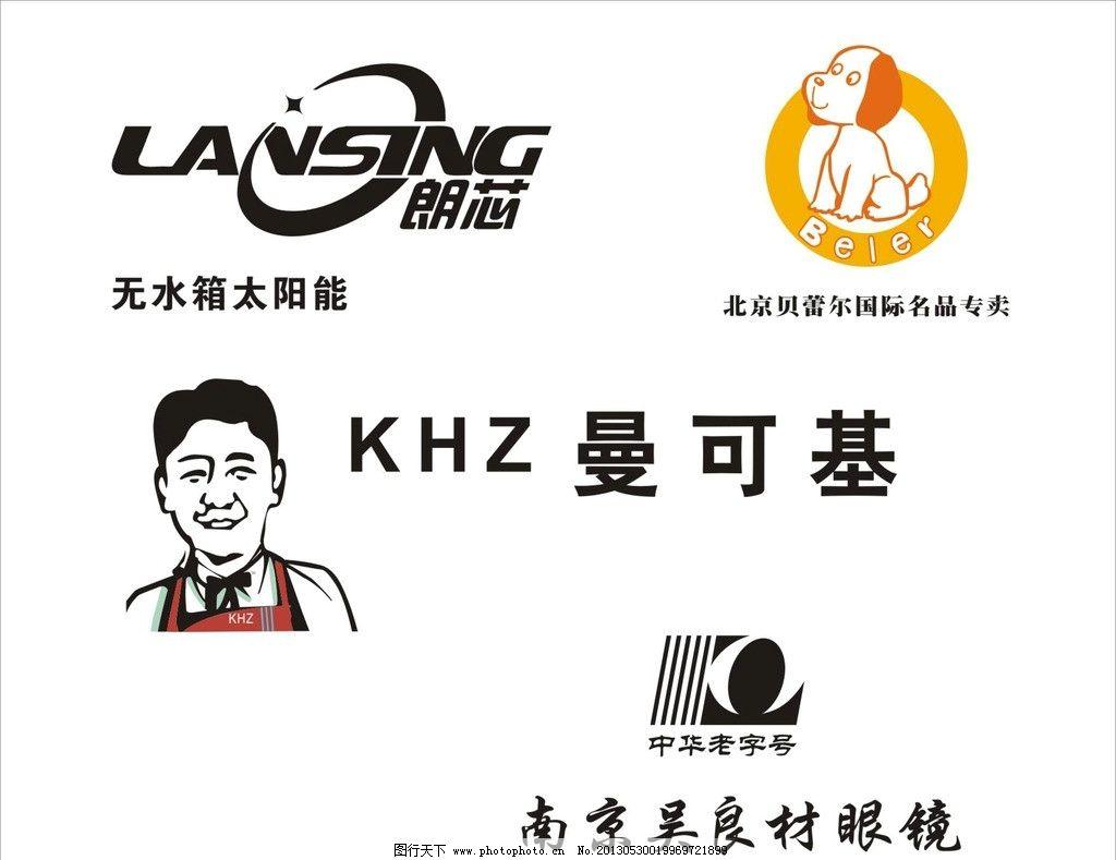 知名品牌logo图片