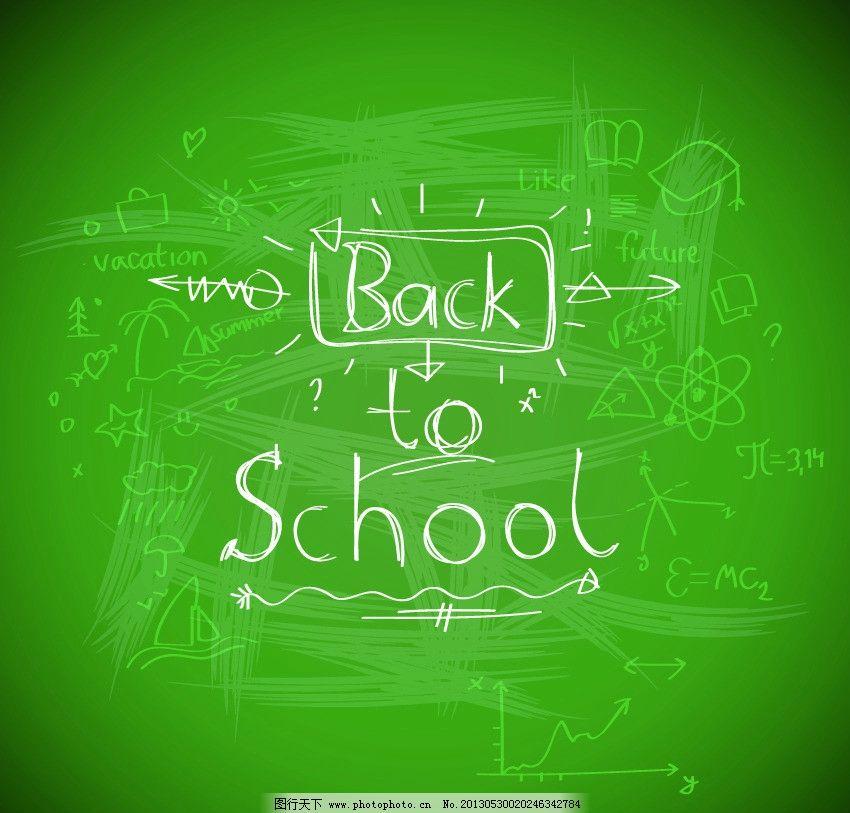 开学返校黑板背景图片