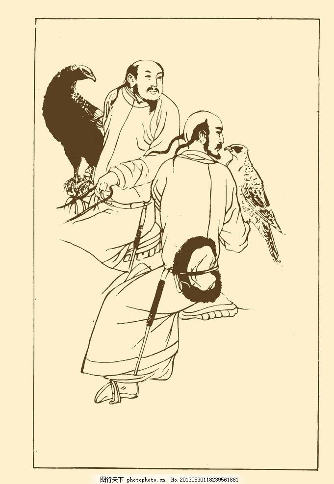 契丹族贵族 中国历代服饰 历朝历代 中国历史 传统 服装 朝代