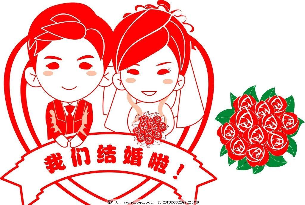 结婚卡通人 结婚 卡通人物 新郎新娘 单色 浪漫 其他人物 矢量人物