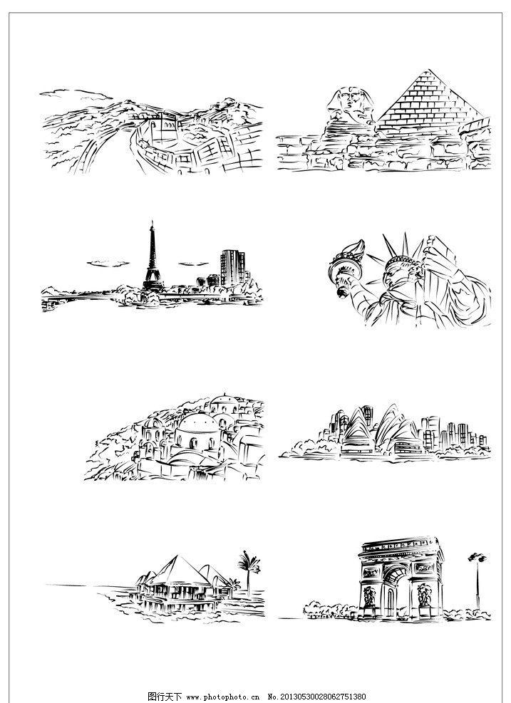 手绘建筑物 手绘 建筑