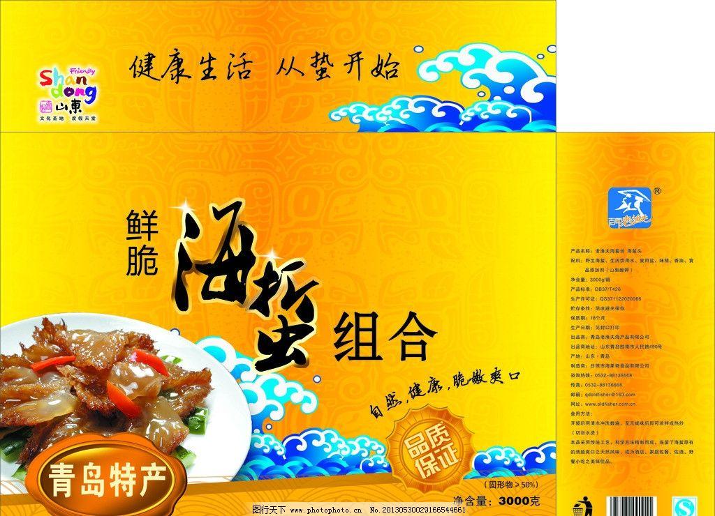 老渔夫海蜇礼箱 青岛特产 礼盒 包装 盒子 礼品盒 礼品箱 即食海蜇